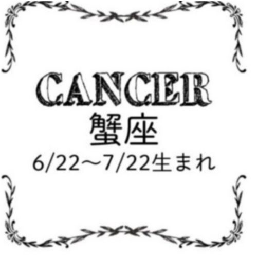 今月の蟹座(かに座)の運勢☆MORE HAPPY☆占い<5/28~6/27>_1