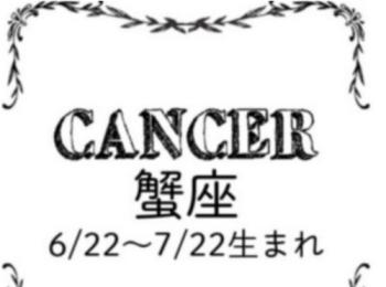 【星座占い】今月の蟹座(かに座)の運勢☆MORE HAPPY☆占い<12/26~1/27>