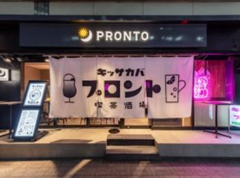 【銀座カフェ】『PRONTO』がおしゃれにリニューアル! 可愛いがあふれる新メニュー
