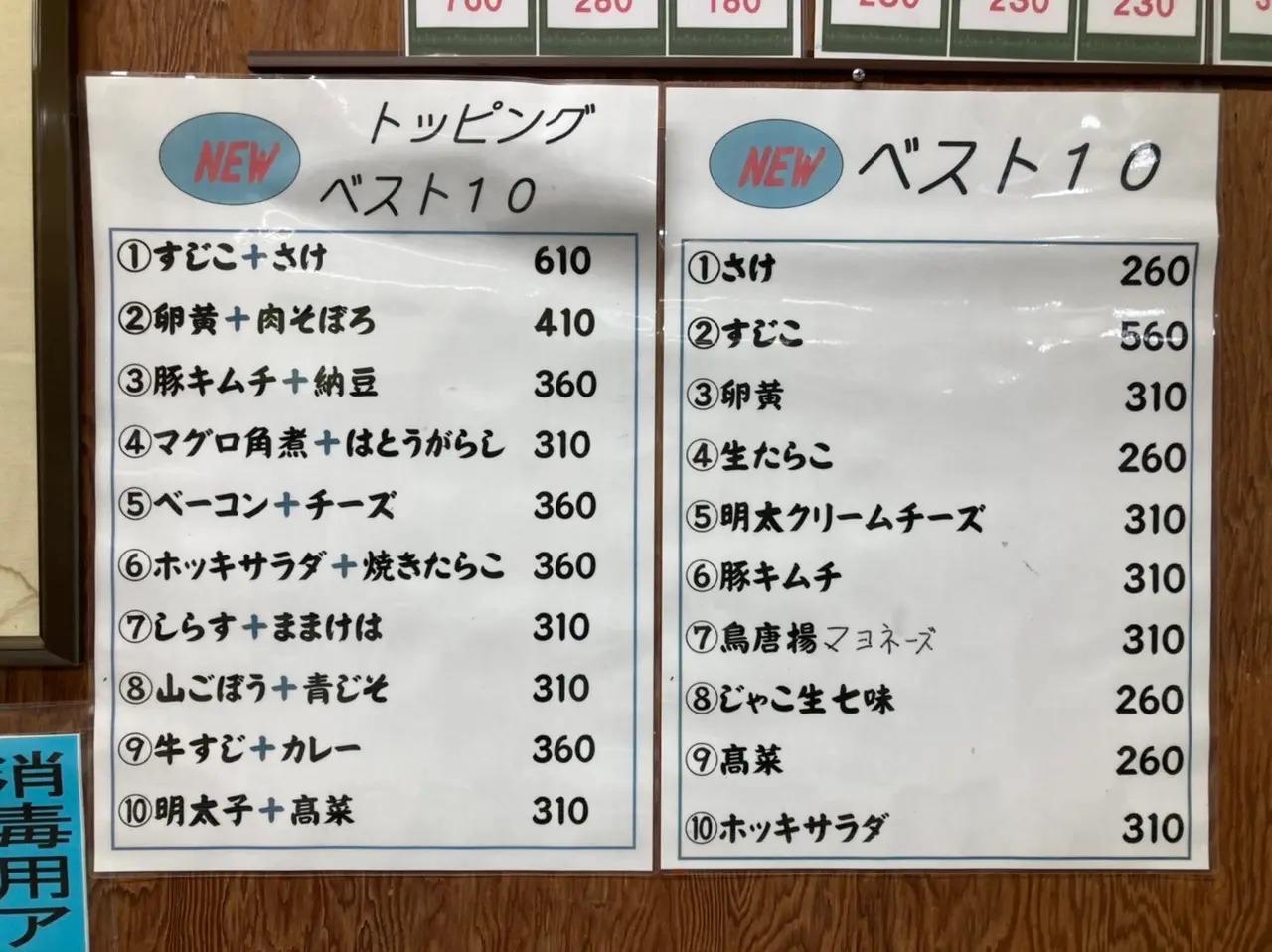 『おにぎりぼんご』の人気トップ10