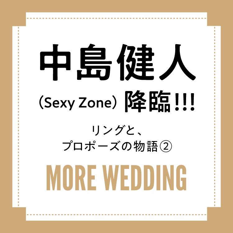 中島健人(Sexy Zone) リングとプロポーズの物語
