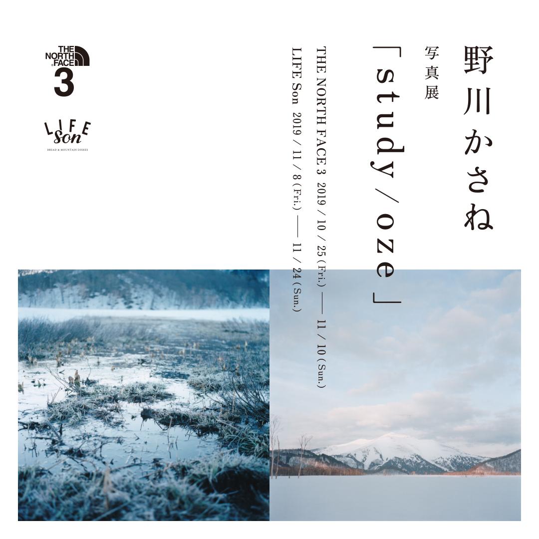 『ザ・ノース・フェイス』が写真家・野川かさねさんの写真展『study / oze』を開催! 食事付きトークイベントも♬_1