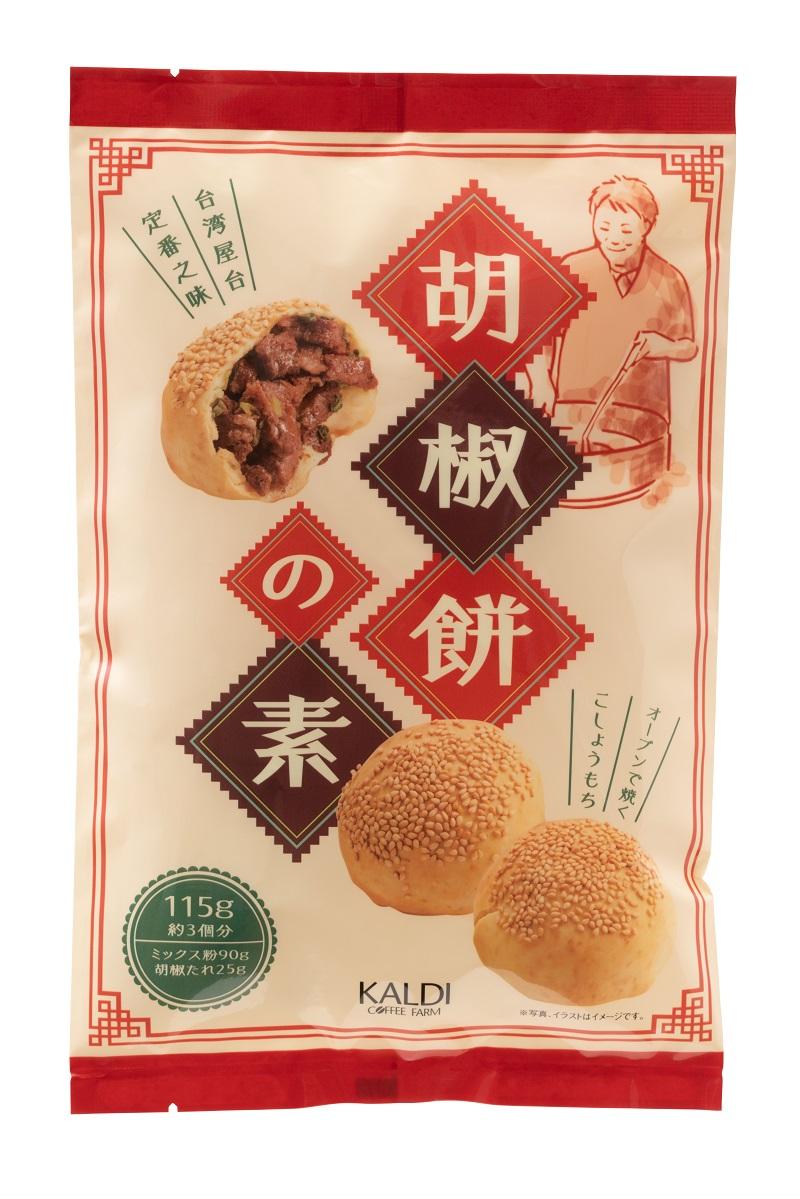 【カルディ】台湾グルメおすすめ「オリジナル 胡椒餅の素」