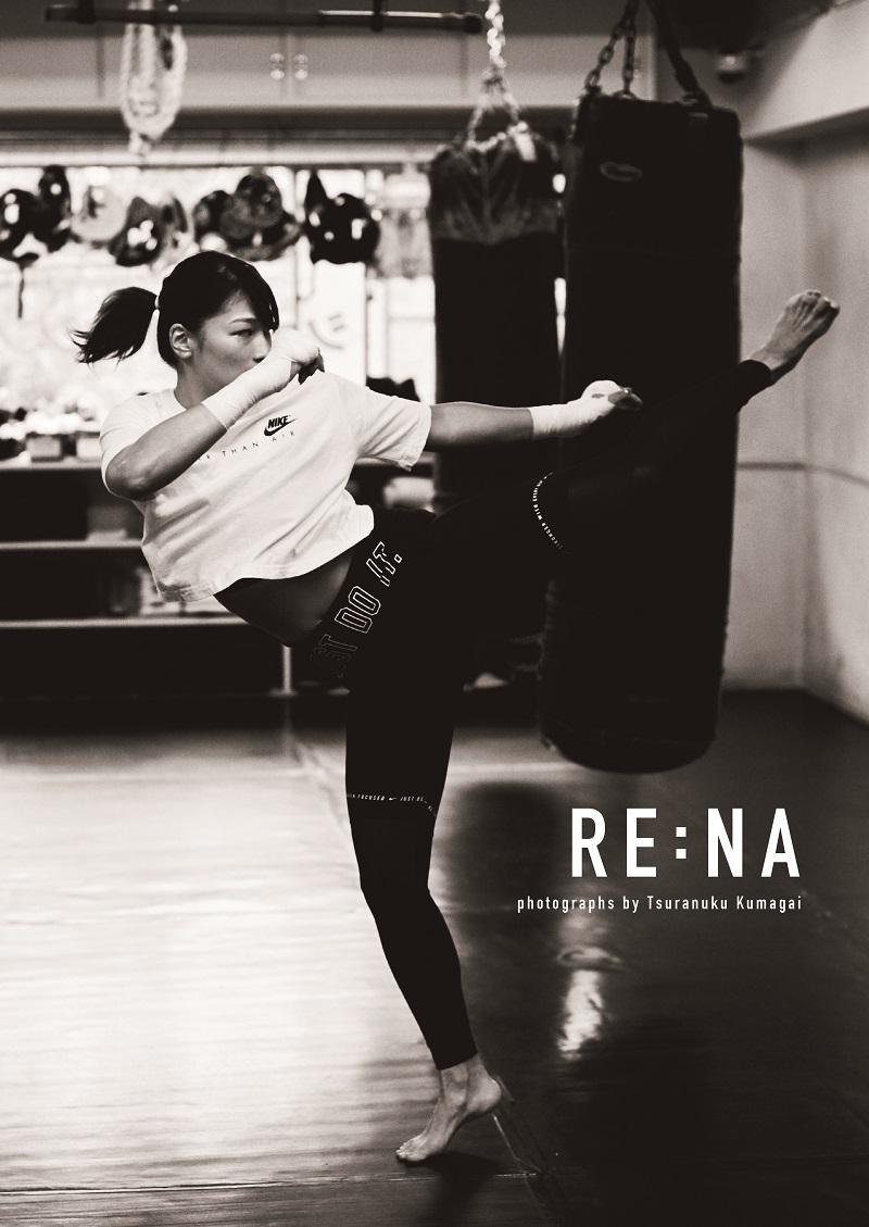 """モア世代の""""ツヨカワクイーン""""、女子格闘家RENAさんが見つけた「27歳の自分らしさ」_1"""