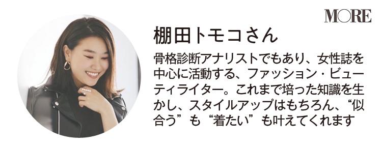 骨格診断を監修してくれた棚田トモコさん