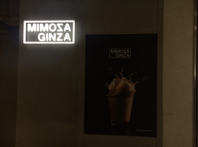 【テイクアウト】銀座で香港スイーツ《MIMOSA GINZA》のテイクアウト♪_2