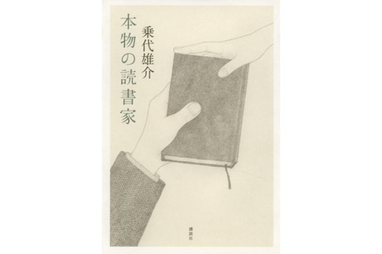 女性におすすめの小説『本物の読書家』乗代雄介