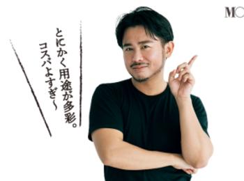 小田切ヒロさんが「魔法のブラシ」と呼ぶ、便利すぎるツールは⁉