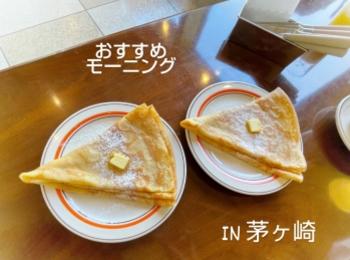 【秘密にしたい】茅ヶ崎の素敵な喫茶店。モーニングで食べれるクレープで癒しの時間を