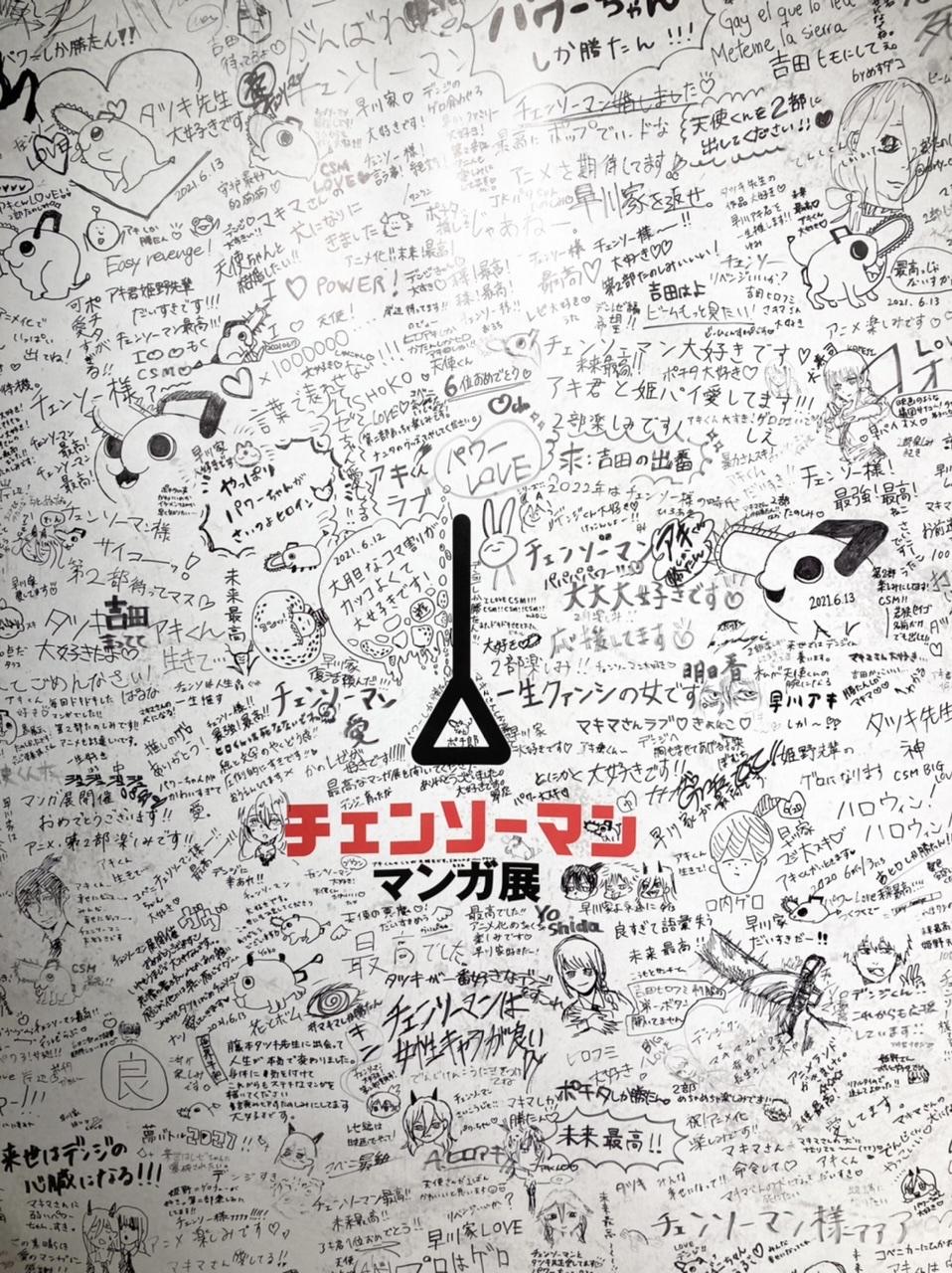 【週刊少年ジャンプ】【アニメ化決定】チェンソーマン展に行ってきた!_6
