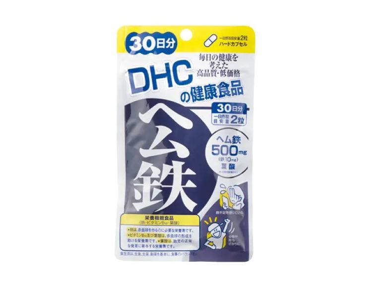 《おすすめの美容サプリ》むくみ改善・免疫力UP編2. DHC ヘム鉄