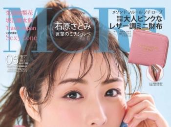 石原さとみさん表紙の『MORE』5月号は3/27(土)発売!