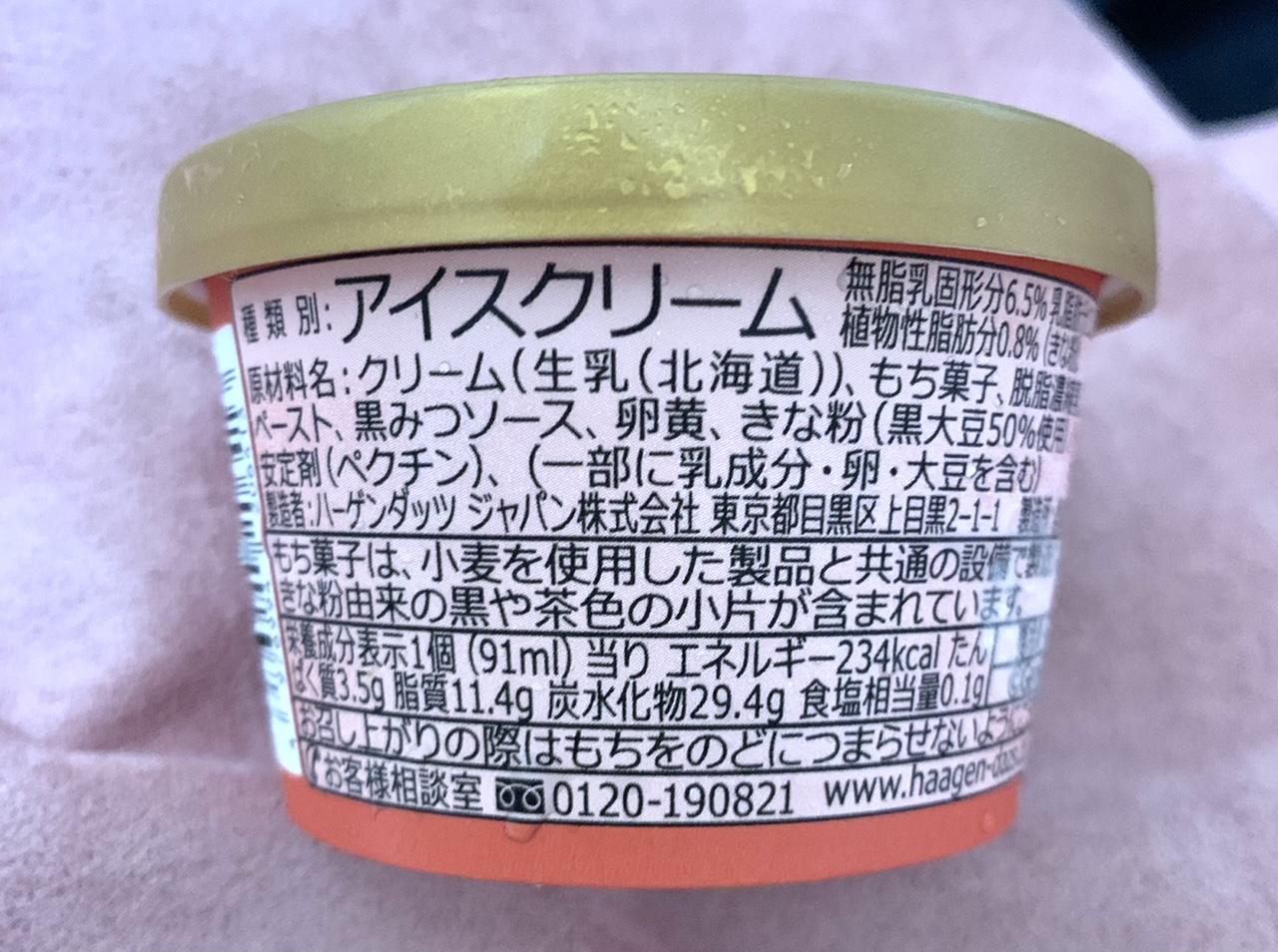 9/14(火)発売!ハーゲンダッツ 華もちシリーズ 新作2種レポ♡_4