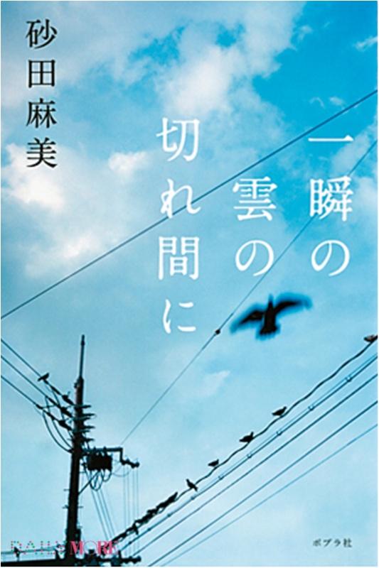今月のオススメ★BOOK 『一瞬の雲の切れ間に』『間取りの恋愛心理学』_1
