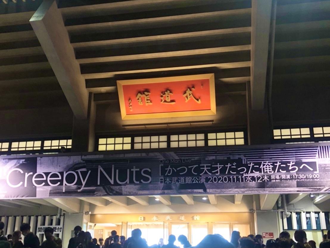 【コロナ対策ばっちり】久々の音楽ライブ!日本武道館に行ってきました!!_1