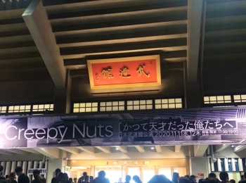【コロナ対策ばっちり】久々の音楽ライブ!日本武道館に行ってきました!!