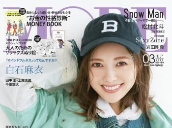 白石麻衣さんが目印!『MORE』3月号は1月28日(木)発売です!!