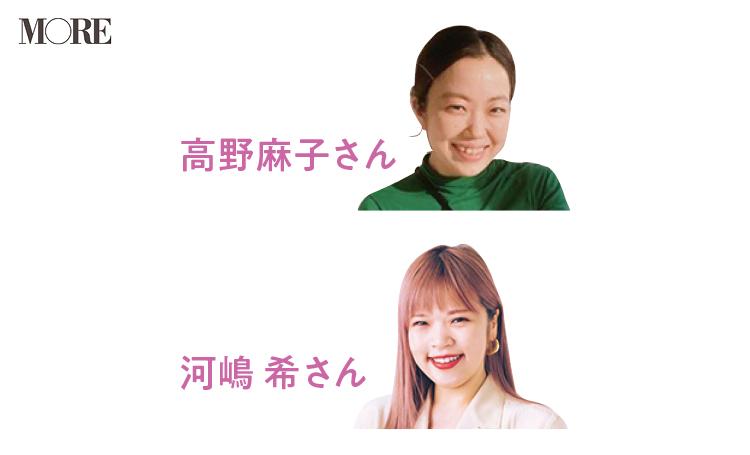 スタイリスト高野麻子さんとヘアメイク河嶋希さんに聞く小顔テク