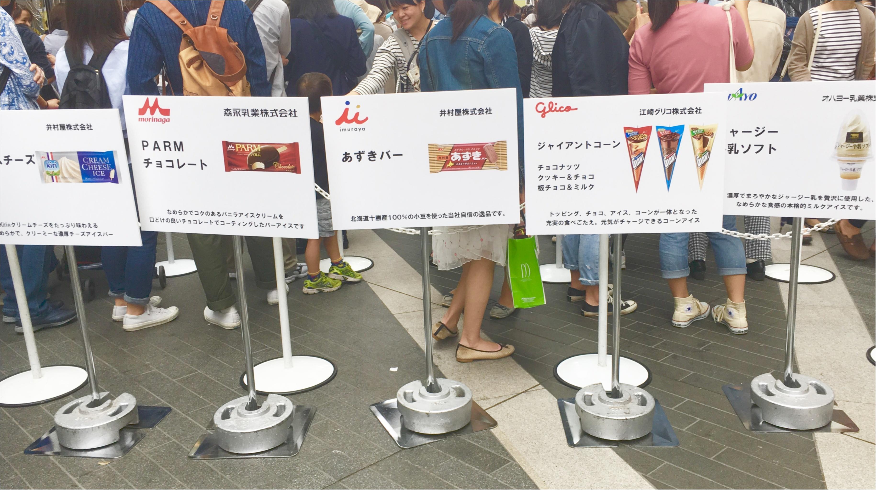 【二子玉川】大人気アイスが無料でもらえちゃう❤️⁈ 毎年人気のイベント開催中!_2