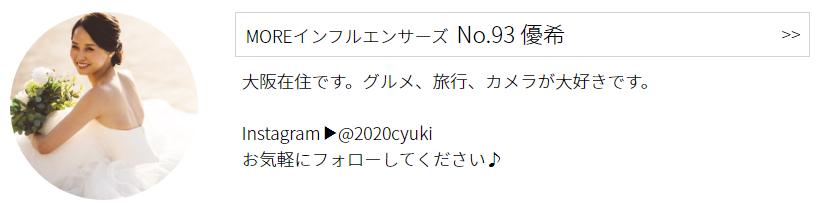 インフルエンサーズ  No.93 優希プロフィール