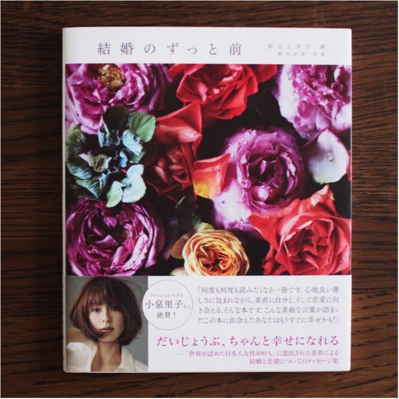 『結婚』を意識し始めたすべての人たちに読んでほしい。お薦めの一冊(412あみ)_1