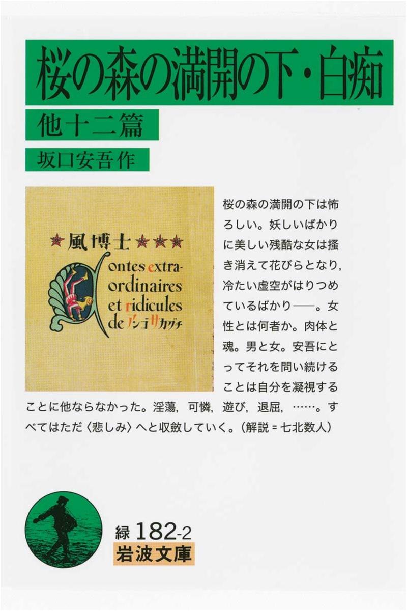 野田秀樹さんの代表作であり伝説。『贋作 桜の森の満開の下』が超豪華キャストで再演!【オススメ☆ステージ】_2