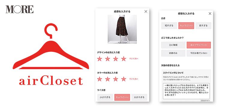 服のレンタルサービス『airCloset』のアプリ画面