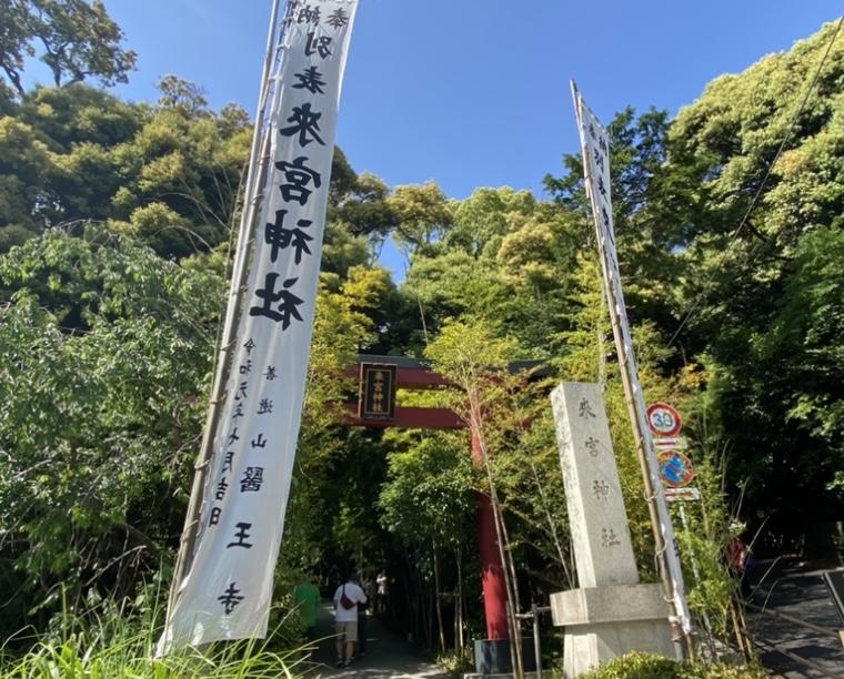 【パワースポット】熱海にある来宮神社で来福祈願_1