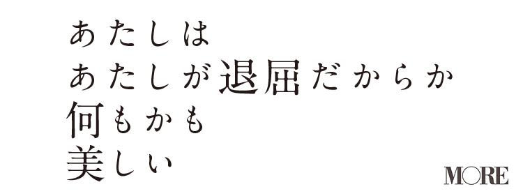 谷川俊太郎著『あたしとあなた』など、【大人におすすめの詩集】2選_3