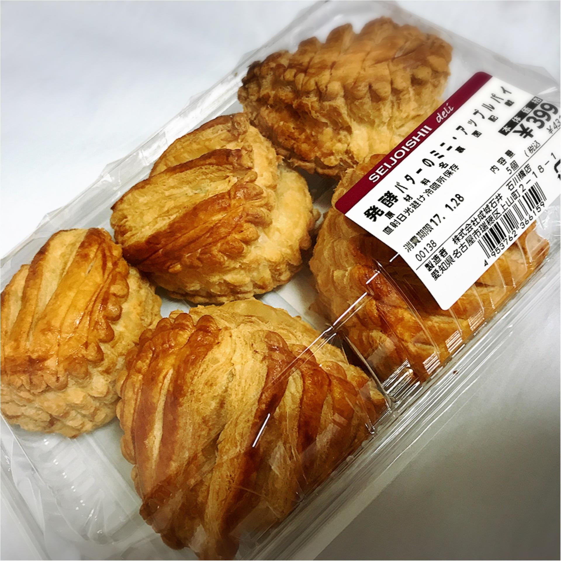 ★ほっぺた落下の予感?『成城石井』のアップルパイは誰もがハマる美味しさ!★_1