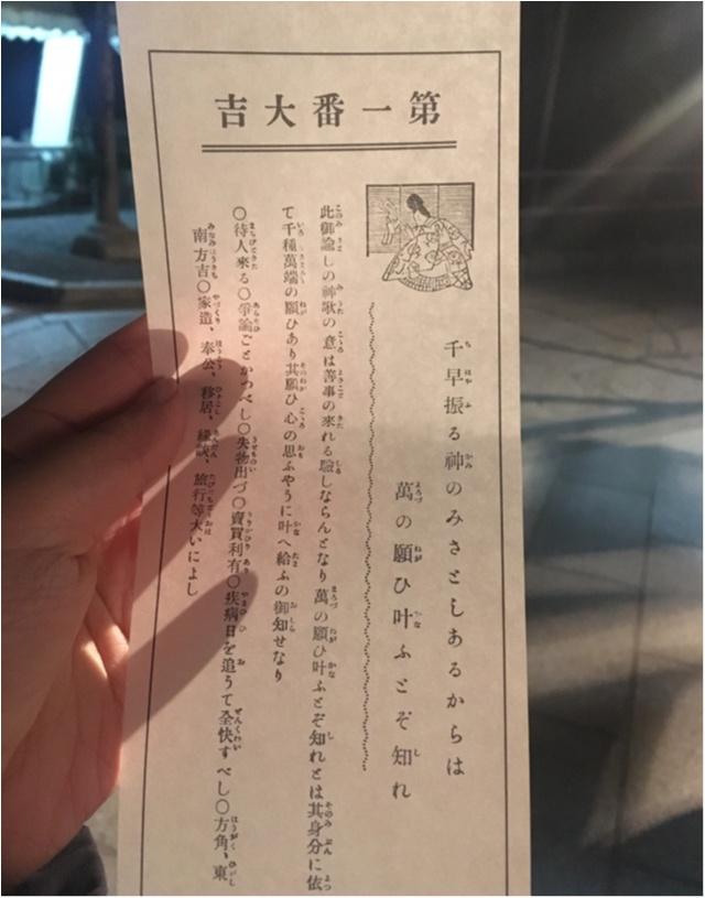 京都【開運TRIP】悪縁を切り、良縁を結ぶ祈願所_11