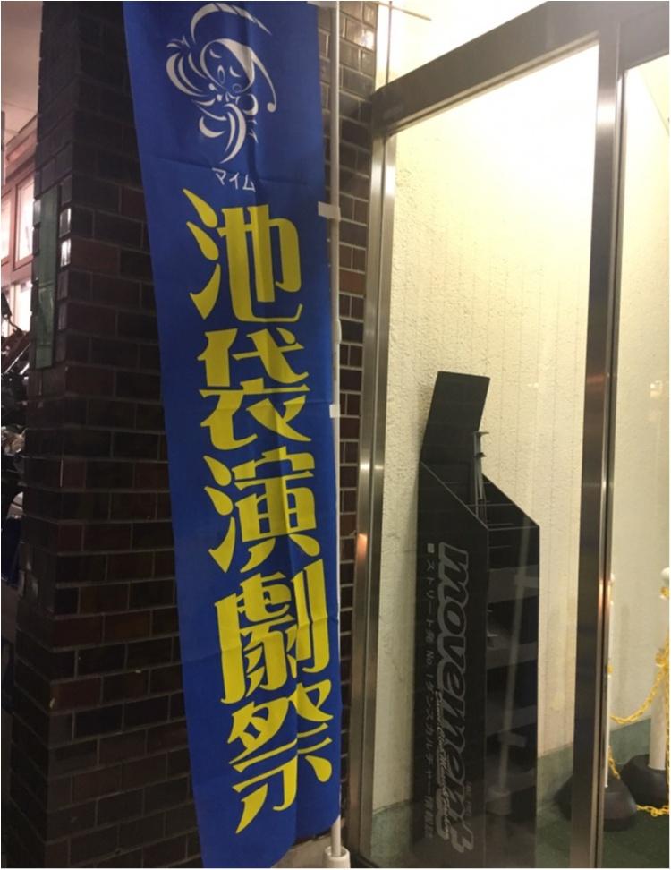 【芸術の秋】池袋演劇祭審査員になりました!_6