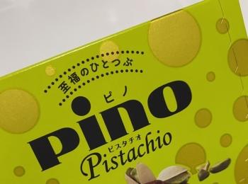 【コンビニ限定!】ピノのピスタチオ味もう食べた?