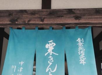 【岐阜・中津川】9/1解禁!川上屋の『栗きんとん』をレポ♡