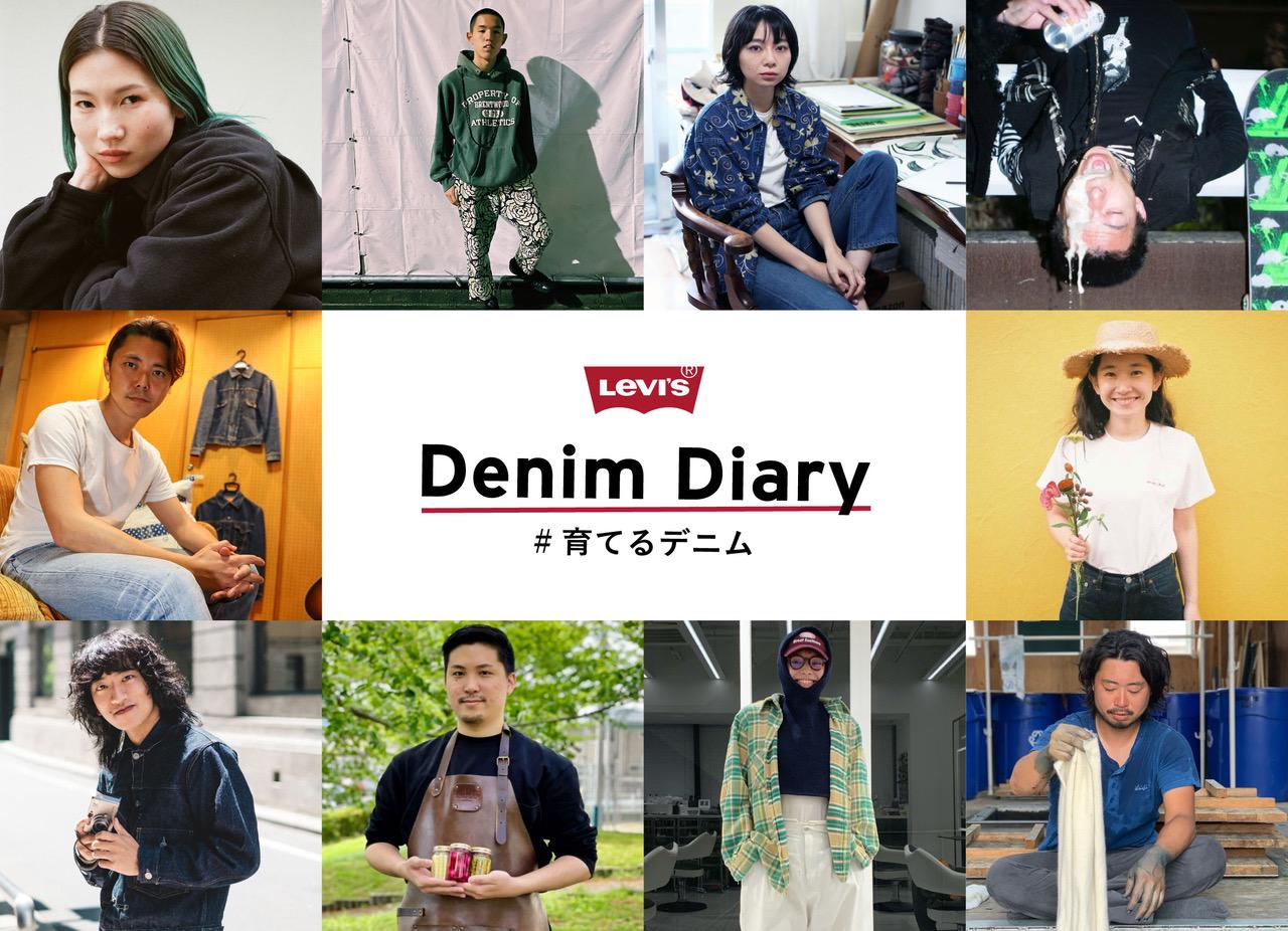 リーバイスの新プロジェクト「Denim Diary #育てるデニム」