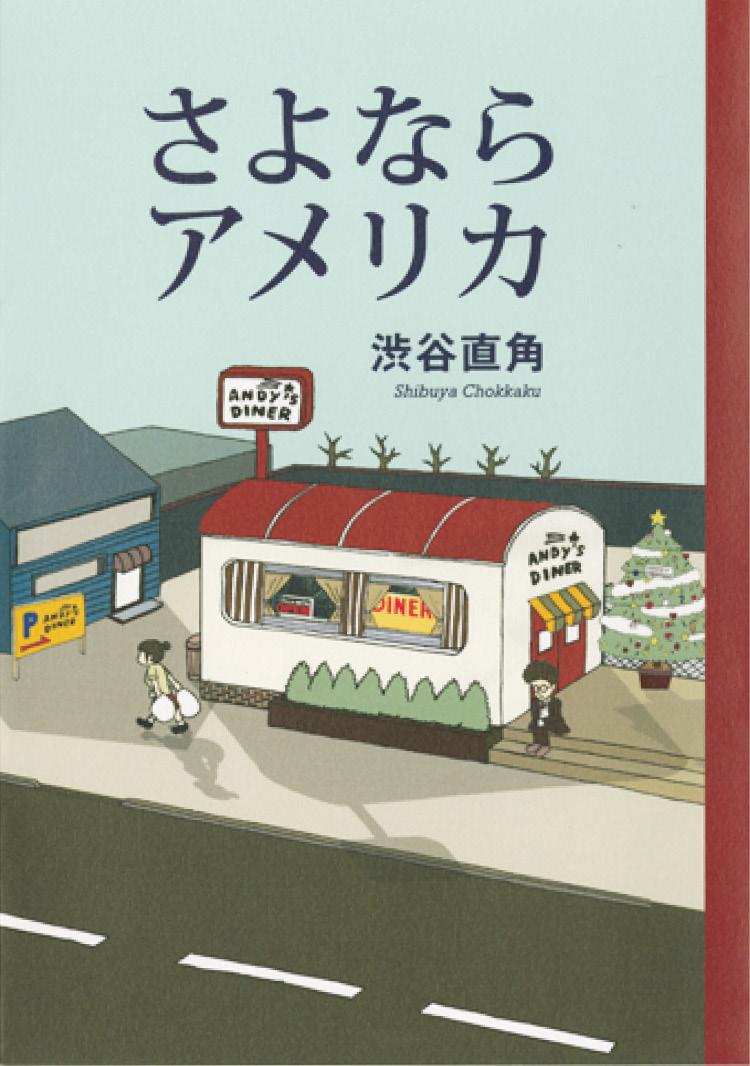 角田光代さん『大好きな町に用がある』は、時間も国や地域の境界も越えていくエッセイ集。【オススメ☆BOOK】_5