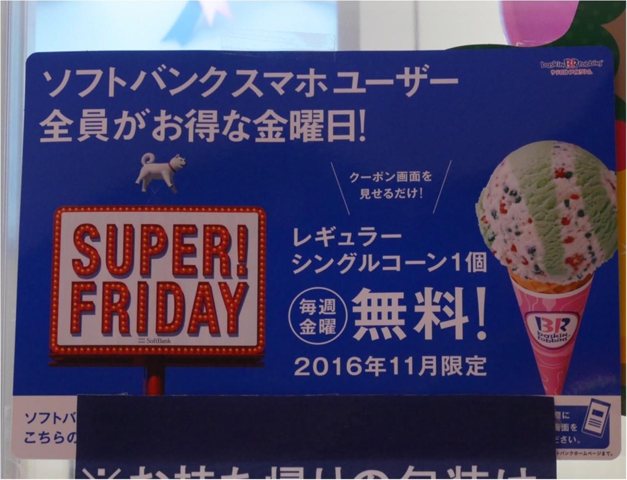 SUPER FRIDAY!!!☺︎ソフトバンクユーザーだけがもらえるお得なクーポン♡♡♡_2
