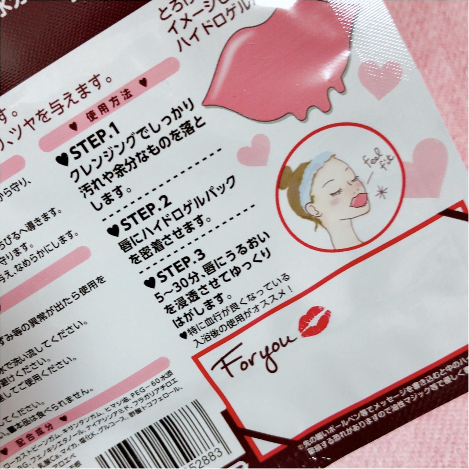 CHOOSY リップパック♡Sweetsシリーズ_6