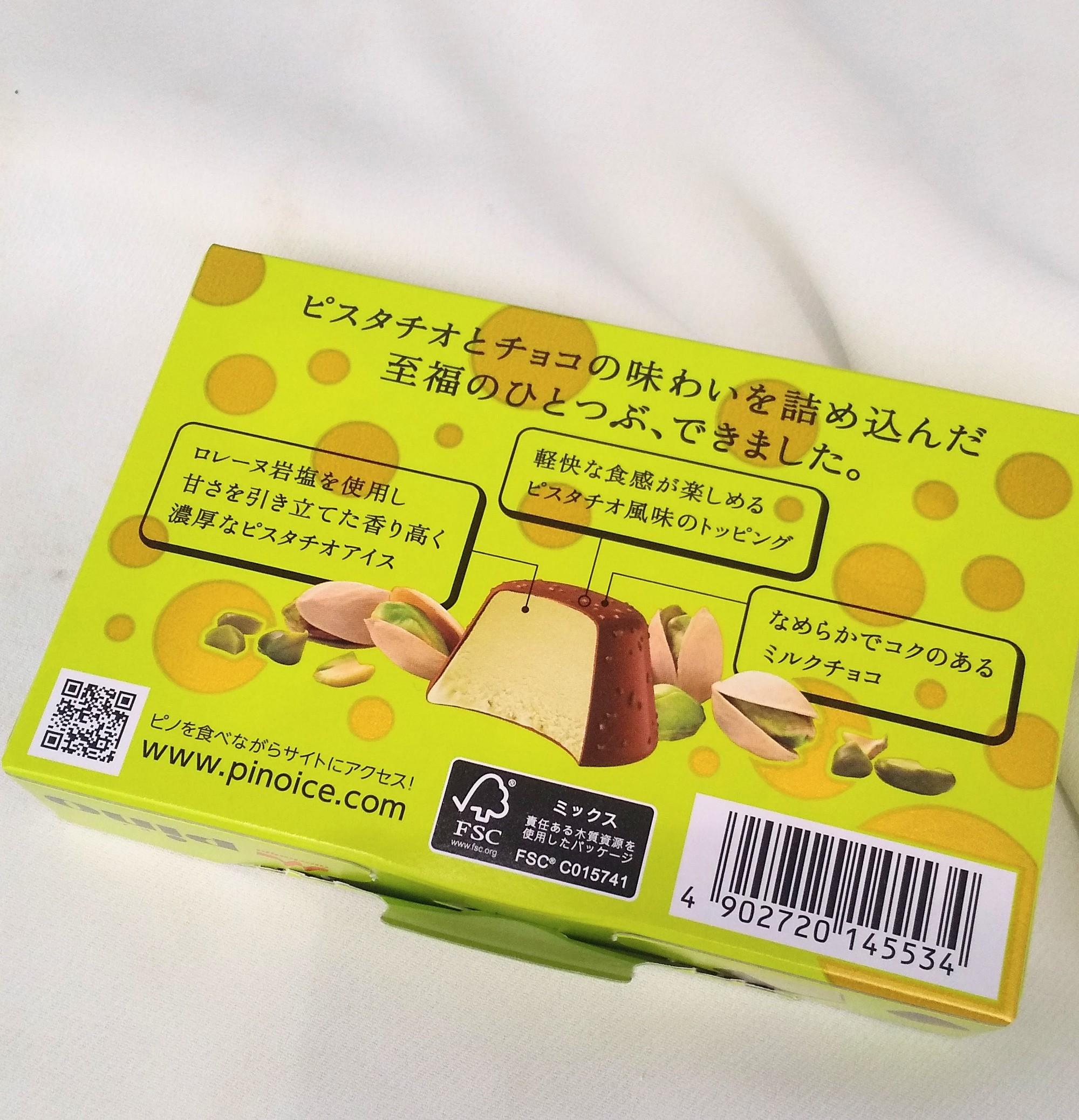 【5/31発売】ピノの新作!ピスタチオ味は間違いない美味しさ!_2