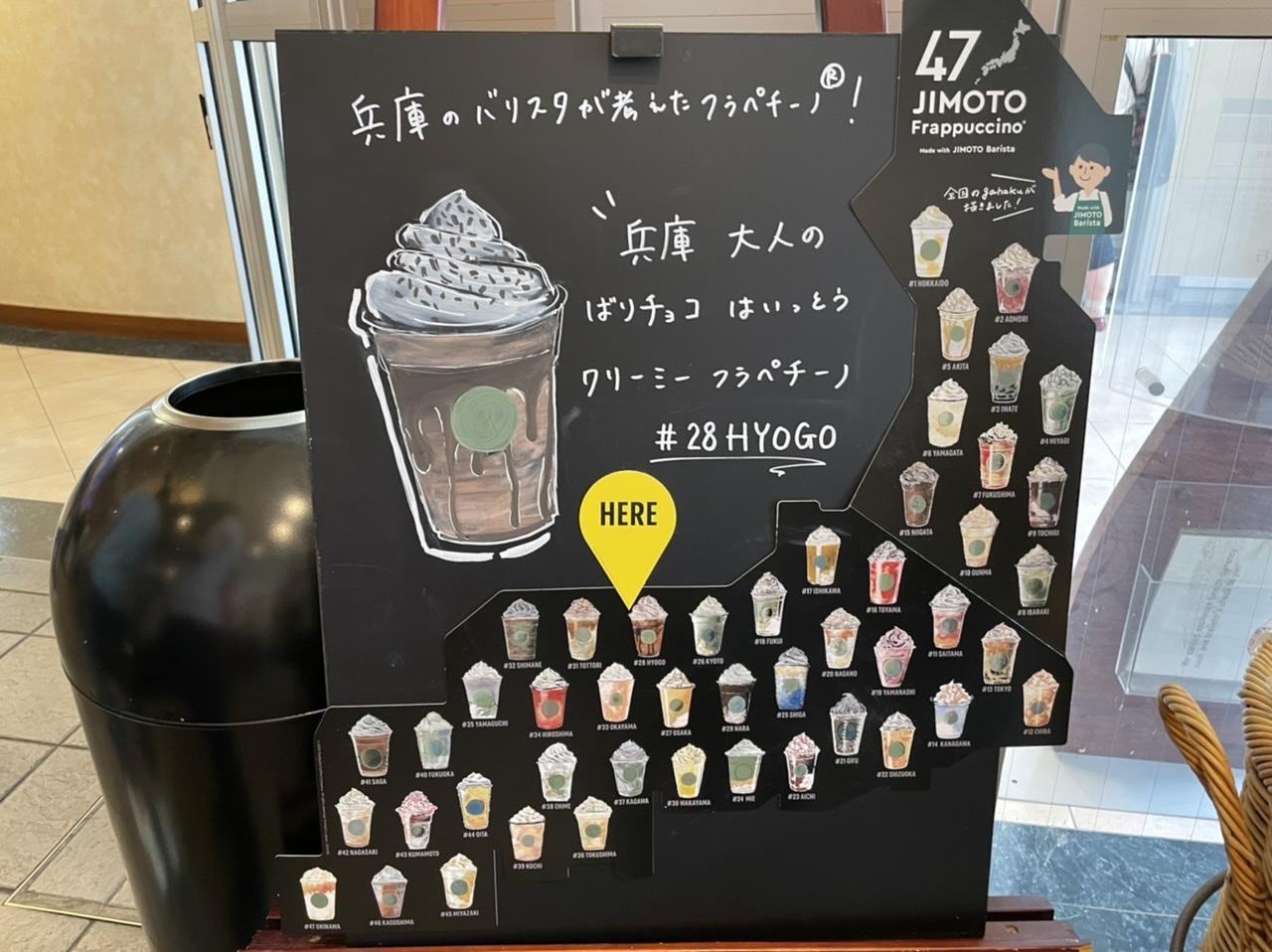 カフェの黒板ボード