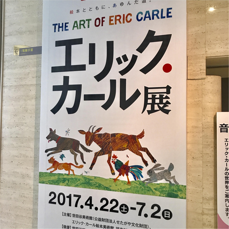 【世田谷美術館】《エリック・カール展》と美味しい◯◯が食べられるミュージアムカフェ♡_1