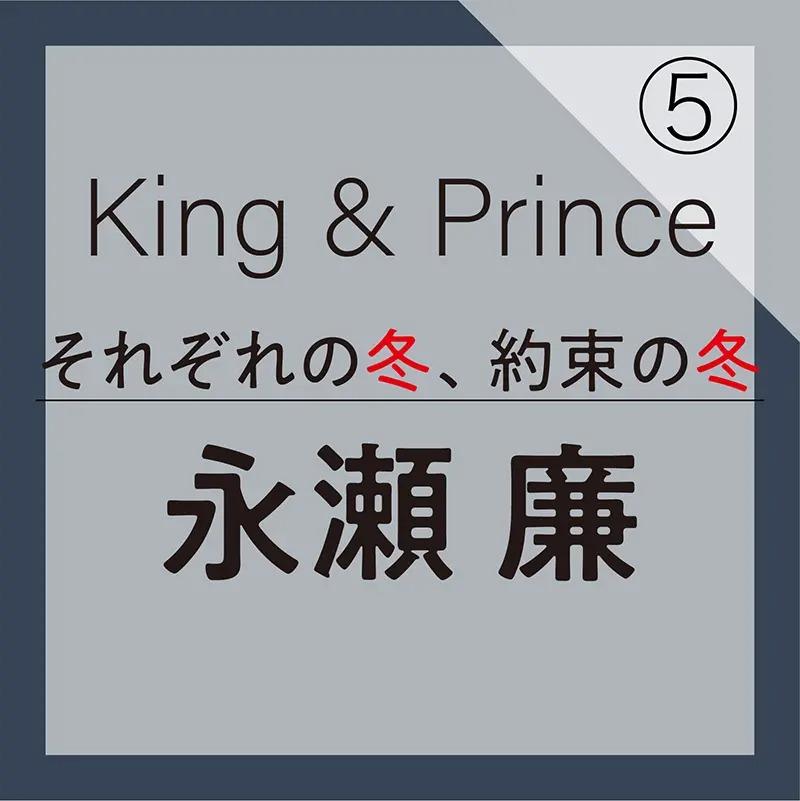 King&Princeの永瀬廉