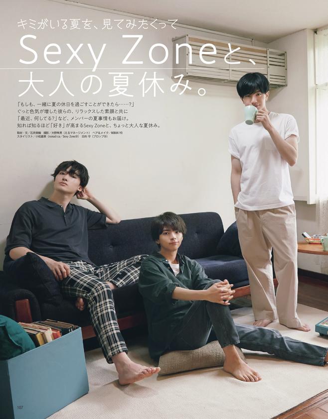 Sexy Zoneと、大人の夏休み(2)