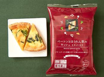 『ローソン』の冷凍食品がおいしすぎる!! ホームパーティーにぴったりなビストロ系フードおすすめ3選!