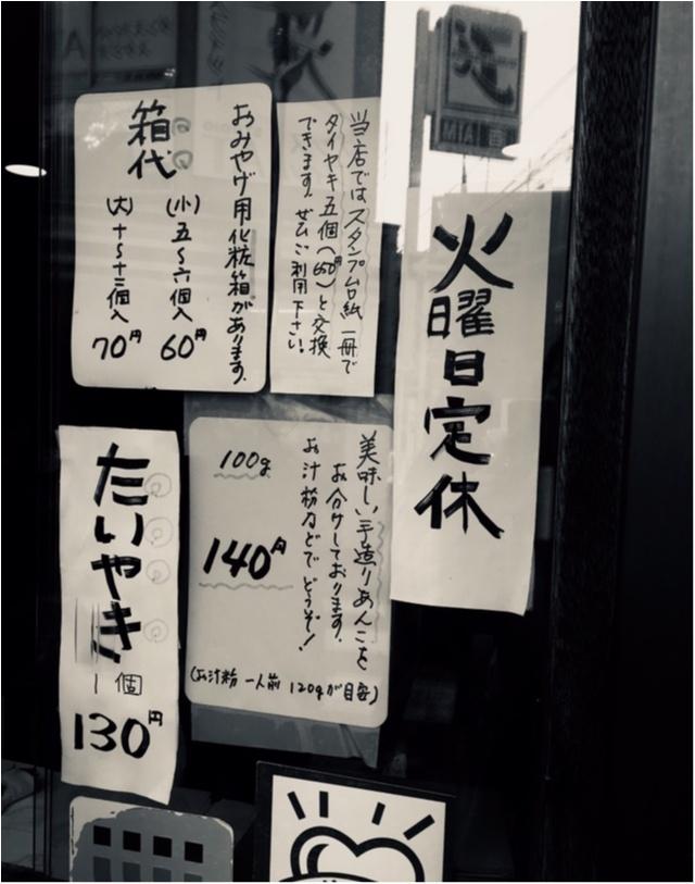 【ご当地モア〜東京〜】世田谷みやげのたいやきちゃん♡_6