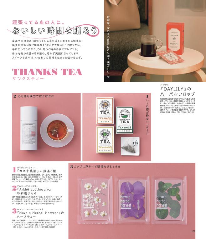 """""""贈りケーション"""" GIFT BOOK(2)"""