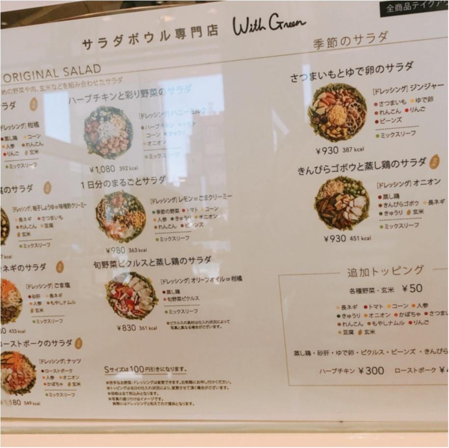 食物繊維たっぷり♡【With Green】の秋限定サラダボウルでヘルシーランチ!_2