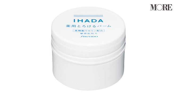 マスク下におすすめ 『イハダ』の薬用バーム
