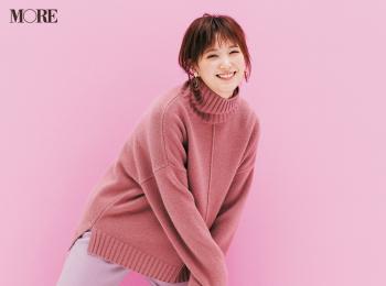本田翼みたいに可愛く!やさしく!大人っぽく着る! ピンクのニットが激推しですっ
