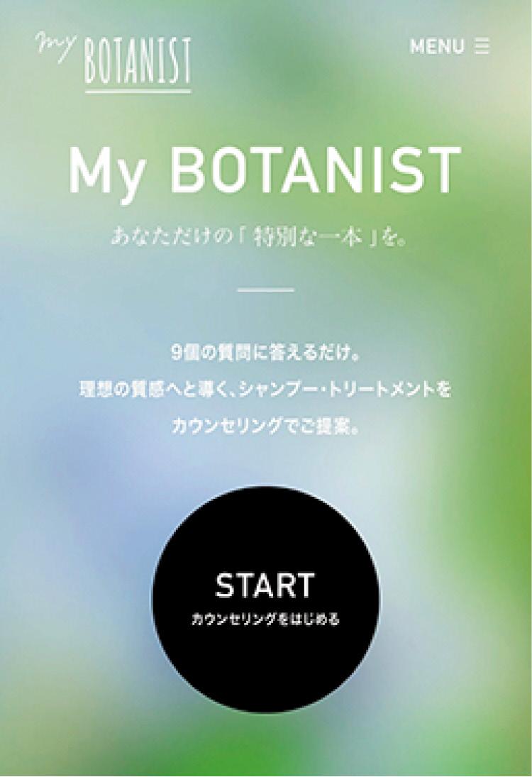 【世界一正しいシャンコン選び】パーソナライズが話題の『My BOTANIST』で、髪質や悩みに合わせたヘアケアしよう!_1